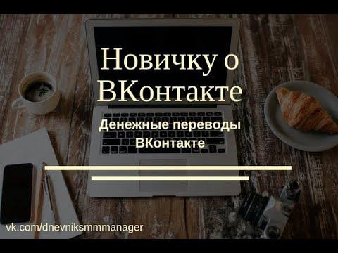 Денежные переводы ВКонтакте Как отправить деньги через ВКонтакте другому пользователю