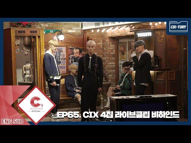 [CIX-tory] STORY.65 CIX 4집 라이브클립 비하인드 (ENG SUB)
