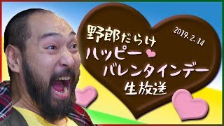 野郎だらけのハッピーバレンタイン生放送♪ ハッピーバレンタイン 検索動画 22
