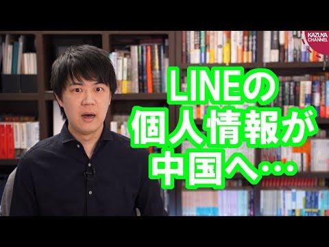 2021/03/17 LINEの個人情報、中国から閲覧可能だった…【朝日新聞のスクープ】