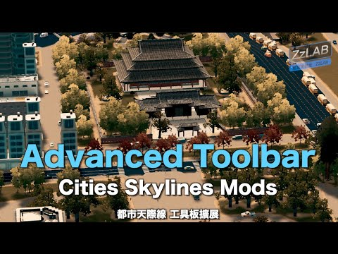 Advanced Toolbar Cities Skylines Mod 工具板擴展