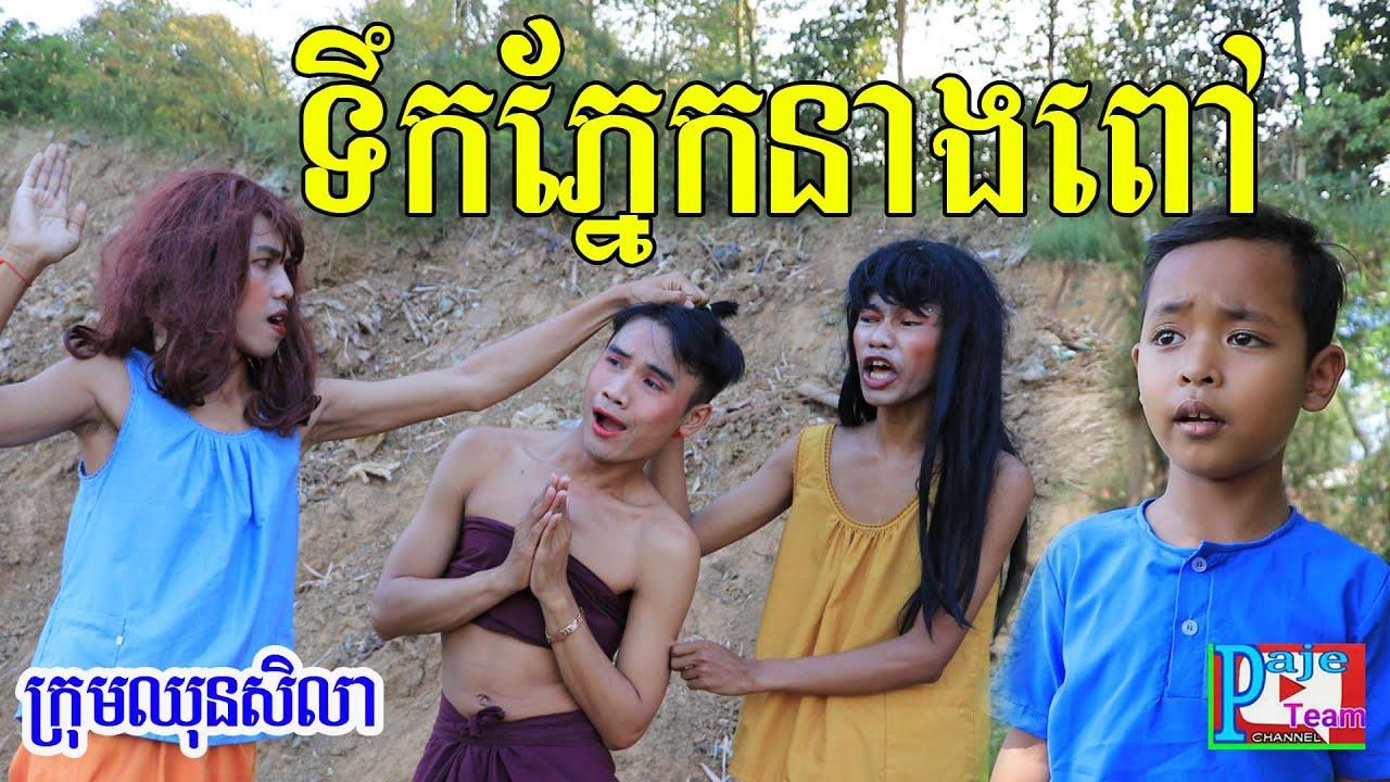 ទឹកភ្នែកនាងពៅ កំប្លែងកំសត់ ពីមីអ៊ីណាក់ Enaak ,khmer comedy video 2020 from Paje team.
