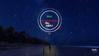 [Vietsub - Pinyin] Đời Người Nghệ Sĩ REMIX - Hải Lan A Mộc   点歌的人 - 海来阿木   Nhạc Hot tiktok Trung