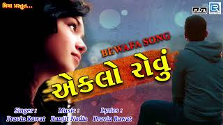 Eklo Rovu   એકલો રોવું   New BEWAFA Song   Pravin Rawat   New Gujarati Song 2018   FULL Audio