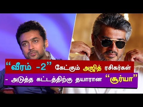 "We want ""VEERAM  2"" Thala Fans - Suriya Step to NEXT LEVEL 