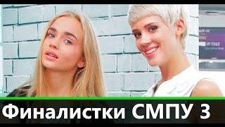 Раскрыты имена двух финалисток Супермодель по-украински 3 сезон