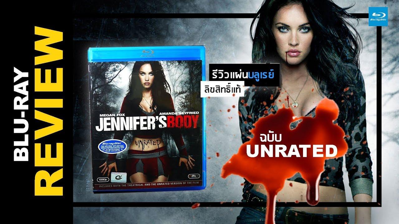 Download Jennifer's Body (2009) | Blu-ray Unboxing