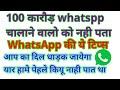 WhatsApp 100 कारोड लोगों को नाही पता how to unblock whatsapp whatsap trick and tips in hindi trick