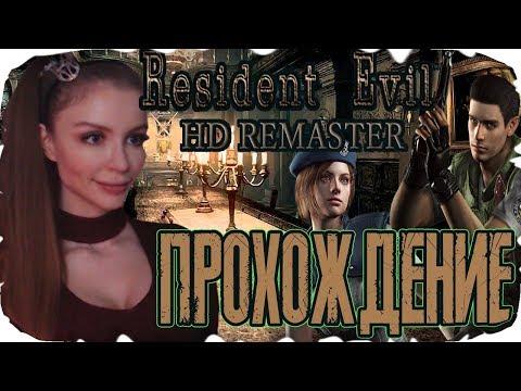 Resident Evil / biohazard HD REMASTER Полное Прохождение