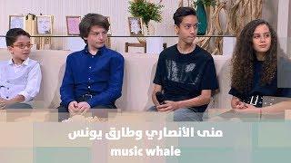 منى الأنصاري وطارق يونس - music whale