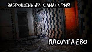 Заброшенный санаторий Молтаево. Den Сталк 40