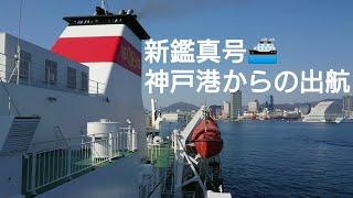 上海へと向かう新鑑真号の出航シーンです。ここから上海までの2泊3日の...