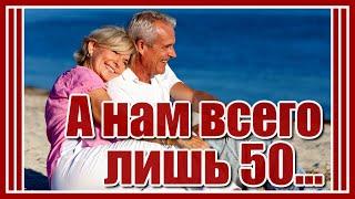 💗 А нам ведь только 50... 💗 (Сергей Павлов)