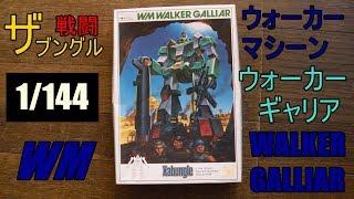 今回は1982年テレビで放映されたロボットアニメ「戦闘メカ ザブングル」1/144 ウォーカーマシーン ウォーカーギャリアのプラモデルが出てきたので動画にしてみました!