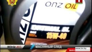 В Минске изъяли более 7 000 литров немаркированного моторного масла. Зона Х