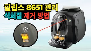 [커피] 어 주황색 불…