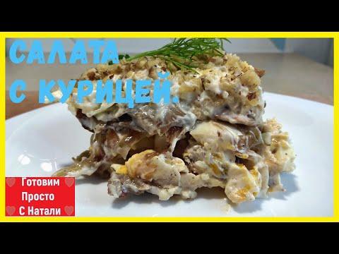 Рецепт салата с курицей,  грибами и грецкими орехами