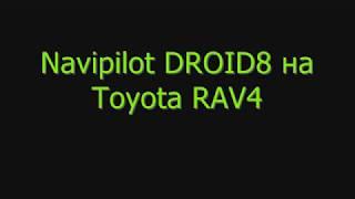Navipilot DROID8 на Toyota RAV4