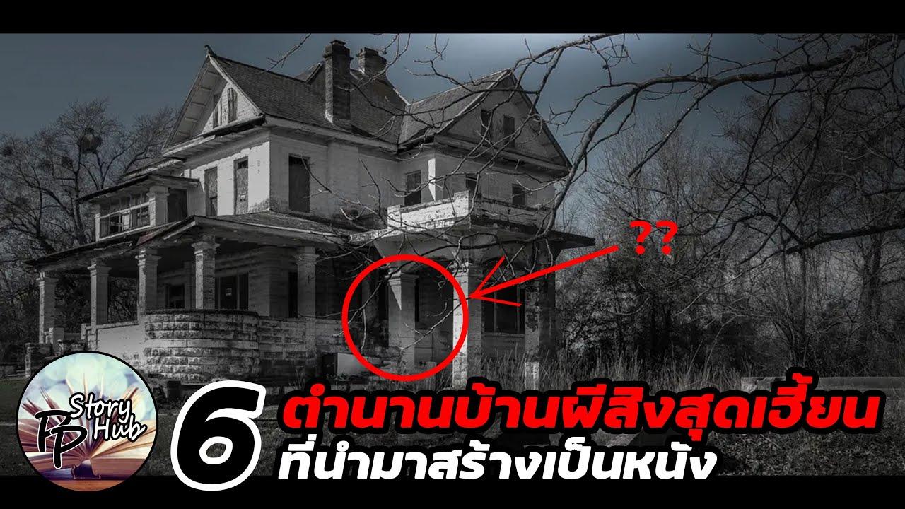 6 ตำนานบ้านผีสิงสุดเฮี้ยน! ที่ถูกสร้างเป็นภาพยนตร์ #บ้านผีสิง