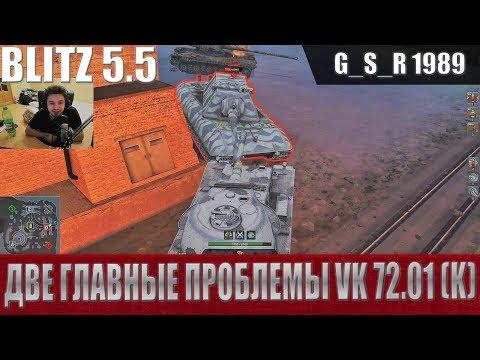 WoT Blitz - Топовый урон и косяки танка Тапколев Vk 72.01 K - World Of Tanks Blitz (WoTB)