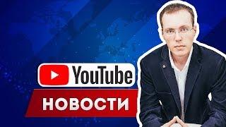 Главные новости из мира YouTube.  Говорим про YouTube 12.07.2018