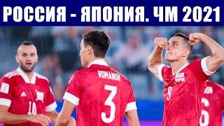 Пляжный футбол Чемпионат мира 2021 Россия Япония Результаты матчей расписание и таблицы