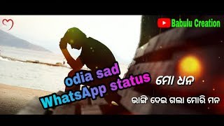 New Odia WhatsApp Status Video💓New Odia Ringtone🎶||New Human Sagar WhatsApp status video😍💗