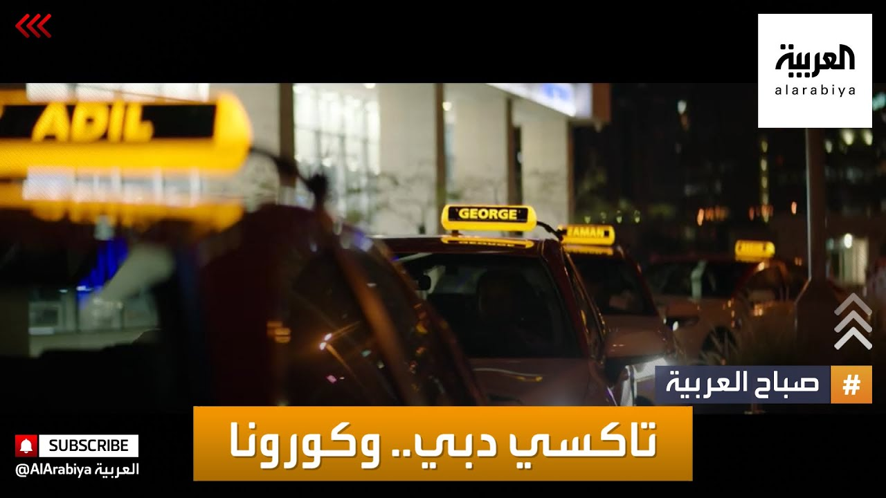 صباح العربية | دبي تكرّم سائقي التاكسي لدورهم أثناء الجائحة  - نشر قبل 23 دقيقة