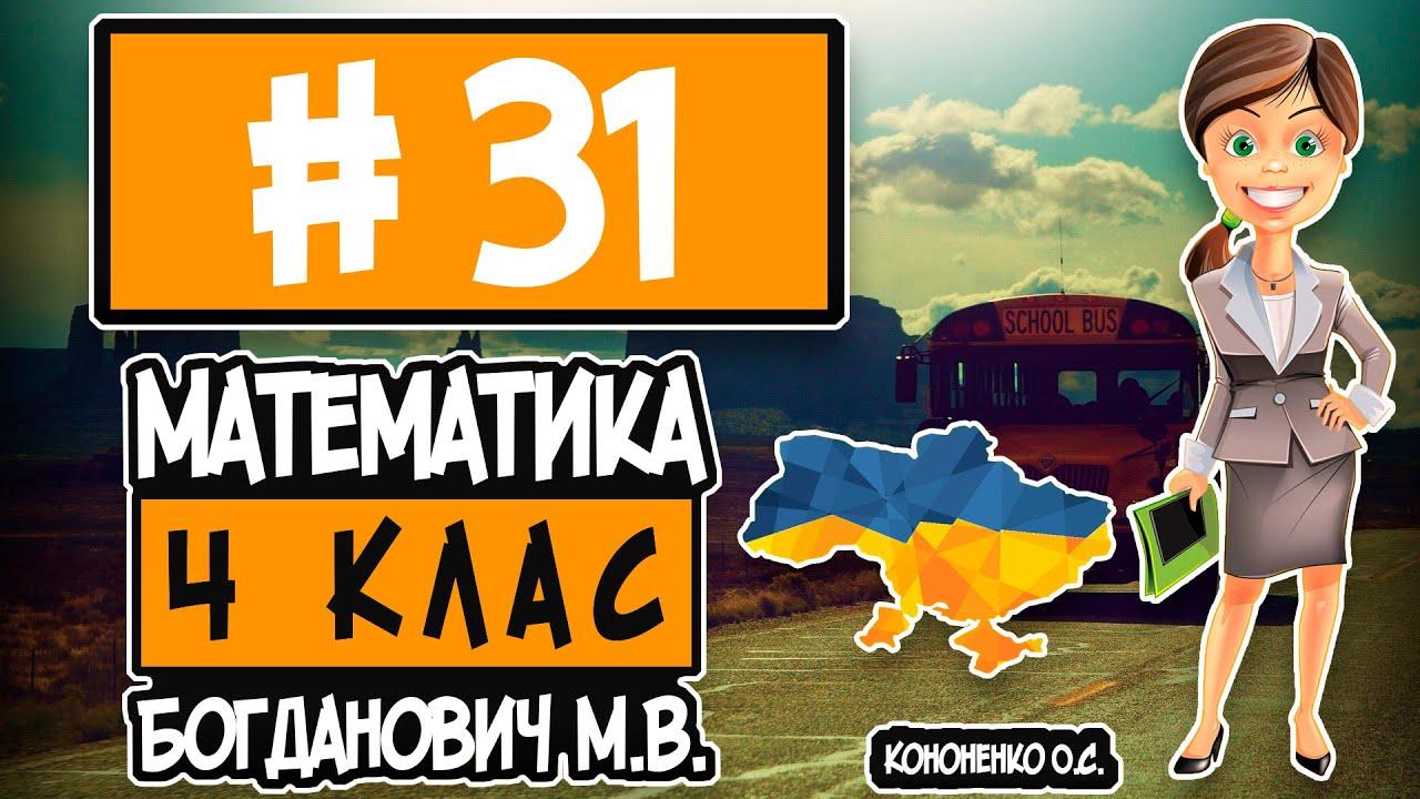 № 31 - Математика 4 клас Богданович М.В. відповіді ГДЗ