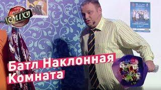 Батл Наклонная Комната - 30 + | Лига Смеха 2018