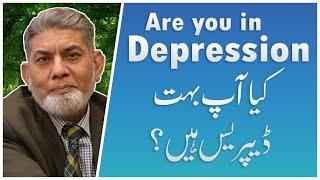 Are you depressed?   Urdu     Prof Dr Javed Iqbal  