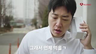 주식회사 헬스올 스마트약상자 캐비넷 홍보영상 CF3