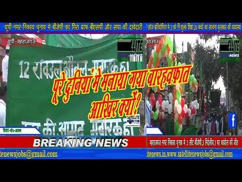 jane kyon manaya jata hai mo shahab jayanti/barah vafat  SATELLITE NEWS