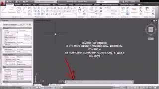 Autocad  для начинающих. Базовый курс.Часть 1(Цель: ознакомление с основными принципами работы в программе Autocad. Рекомендации: предназначено для тех,..., 2013-09-28T19:08:37.000Z)