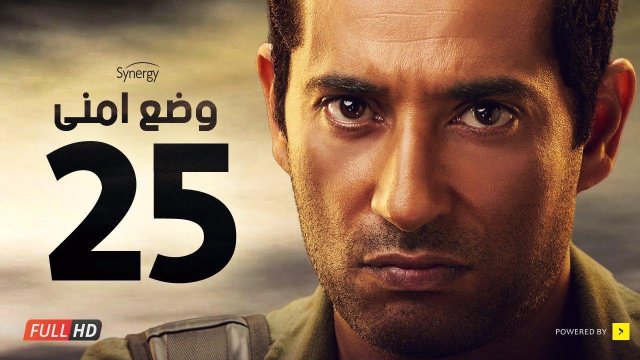 وضع أمني الحلقة الخامسة والعشرون بطولة عمرو سعد Wade3 Amny Ep 25