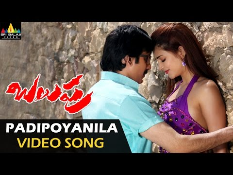 Balupu Video Songs | Padipoyaanila Video Song | Ravi Teja, Anjali | Sri Balaji Video