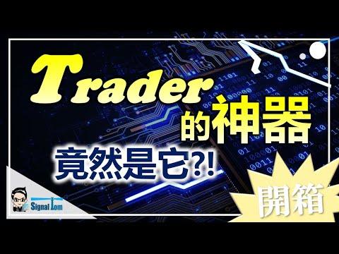 【Trader 神器】阻隔噪音,清除交易雜念- 你值得擁有! (開箱)