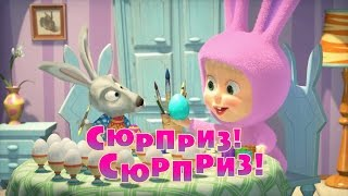 Маша и Медведь - Сюрприз! Сюрприз! (Серия 63)
