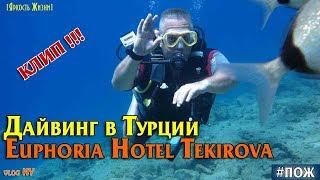 Дайвинг в Турции. Euphoria Hotel Tekirova. Кемер. Обучение дайвингу
