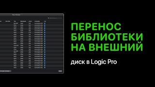 Как перенести библиотеки Logic Pro X на внешний диск [Logic Pro Help]