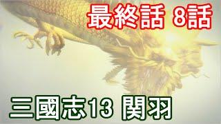 三国志13(三國志13)のゲーム動画。 プレイ武将:関羽 形式:実況プレイ...