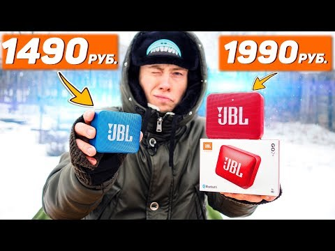 САМАЯ ДЕШЁВАЯ колонка JBL 2020! Сравнение JBL GO 2 PLUS Vs JBL GO 2