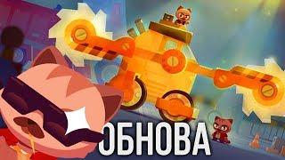 - УЛЬТИМАТИВНАЯ ОБНОВА  CATS Crash Arena Turbo Stars 53