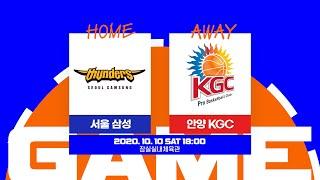 서울 삼성 : 안양 KGC (10.10)ㅣ2020-20…