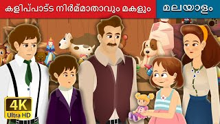 കളിപ്പാട്ട നിർമ്മാതാവും മകളും | Toymaker and His Daughter Story in Malayalam | Fairy Tales in Malayalam | Malayalam Story | Fairy Tales...