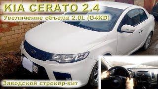 KIA CERATO 2.4L: Увеличение объема 2.0 (G4KD)