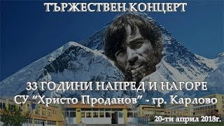 """Карловското училище """"Христо Проданов"""" чества 33 години от създаването си"""