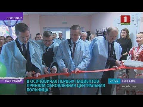 В Осиповичах первых пациентов приняла обновлённая центральная больница. Панорама