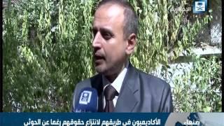 احتجاجات عدة لأكاديميين في جامعة صنعاء ضد فساد الحوثي
