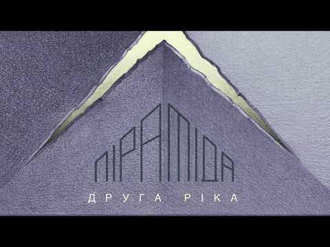 Друга ріка – Оооо/Брудний і милий (Піраміда)